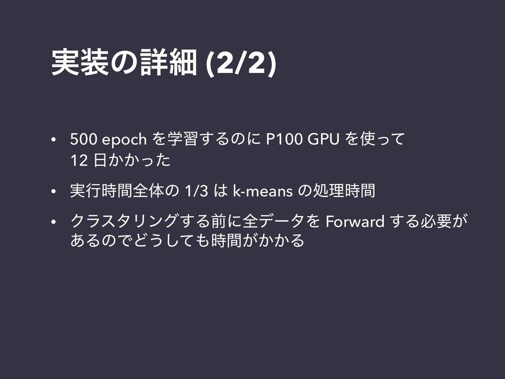 ࣮ͷৄࡉ (2/2) • 500 epoch Λֶश͢Δͷʹ P100 GPU Λͬͯ ...