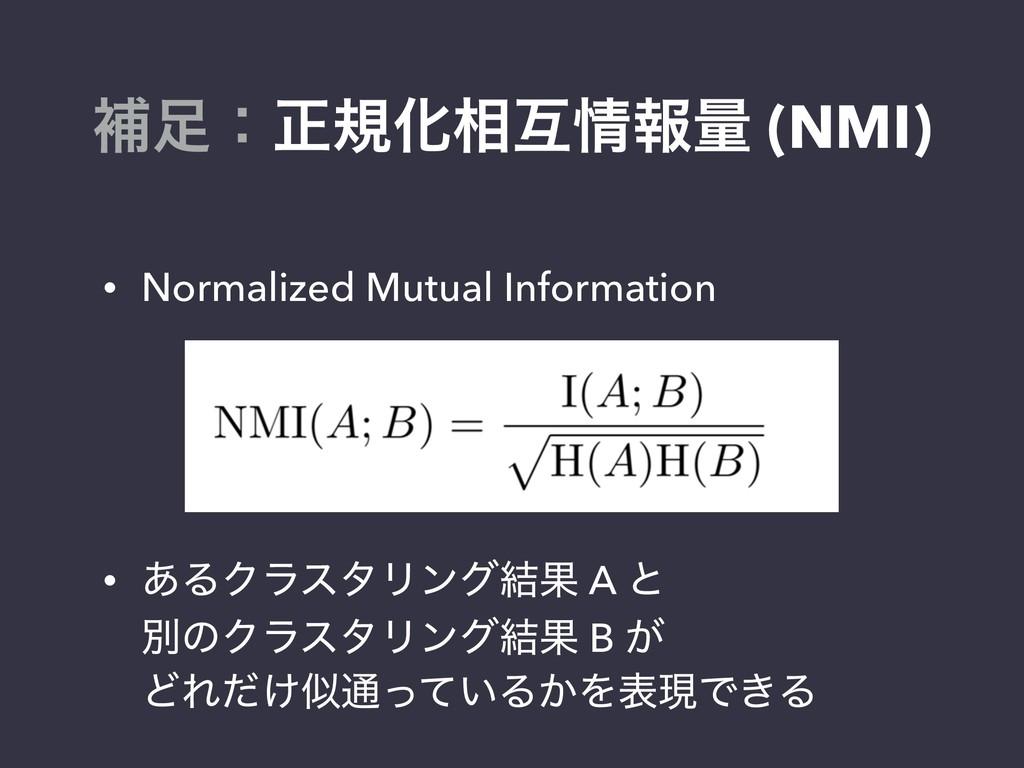 ิɿਖ਼نԽ૬ޓใྔ (NMI) • Normalized Mutual Informati...