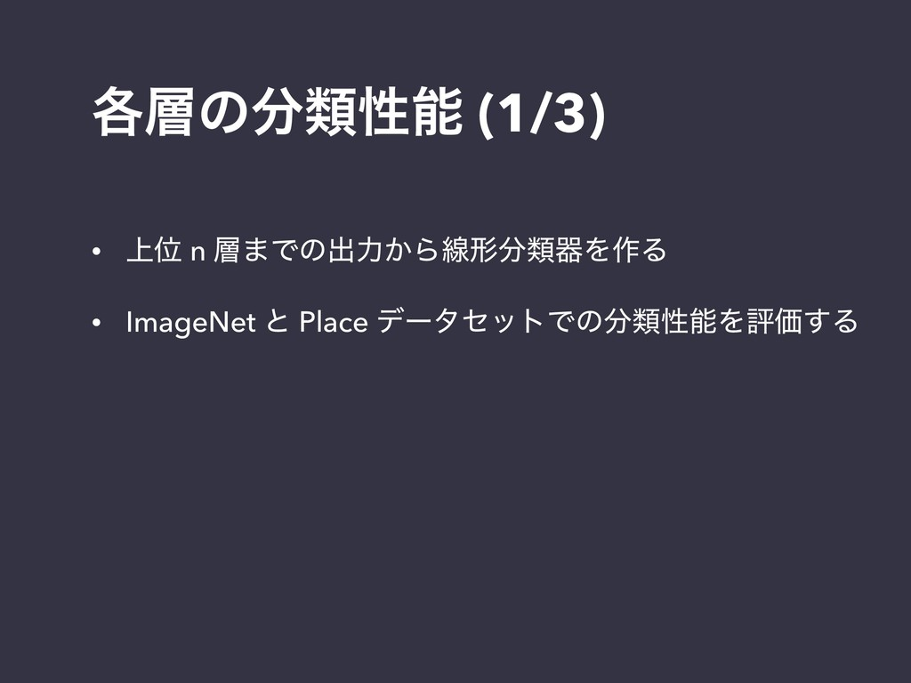 ֤ͷྨੑ (1/3) • ্Ґ n ·Ͱͷग़ྗ͔ΒઢܗྨثΛ࡞Δ • ImageNe...