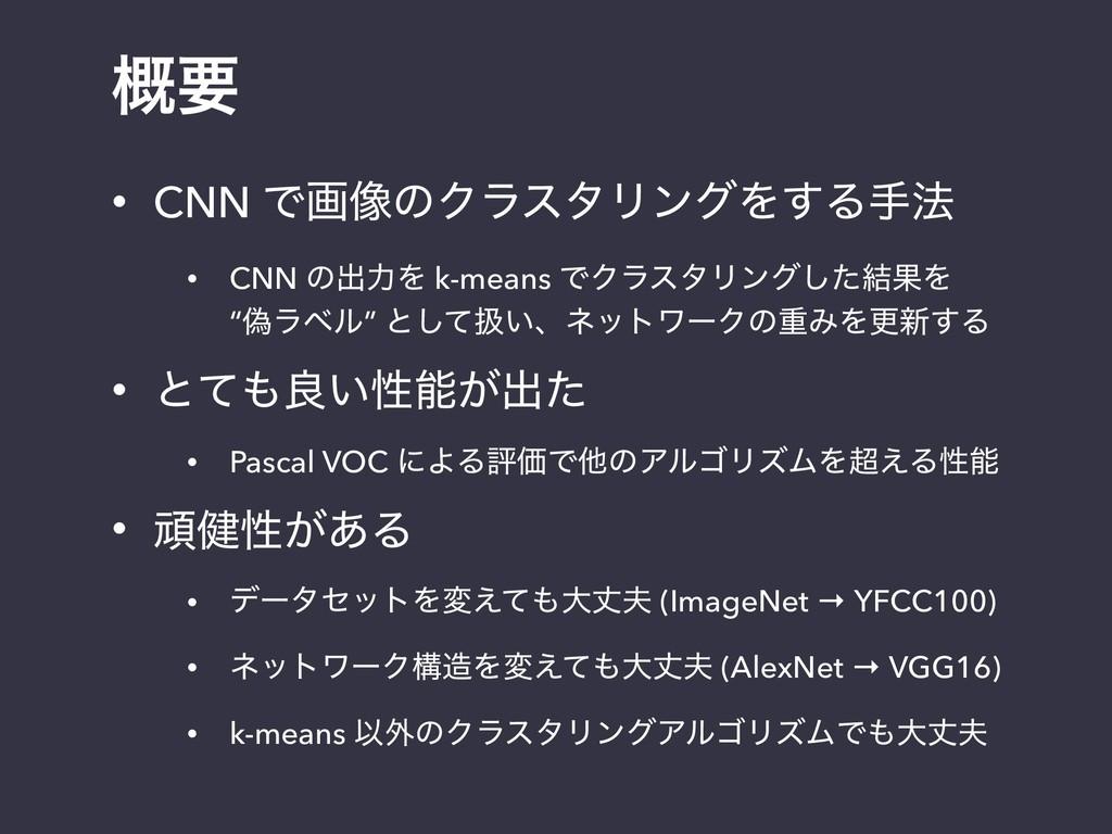 ֓ཁ • CNN Ͱը૾ͷΫϥελϦϯάΛ͢Δख๏ • CNN ͷग़ྗΛ k-means ͰΫ...