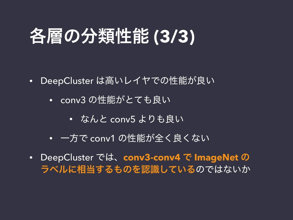 ֤ͷྨੑ (3/3) • DeepCluster ߴ͍ϨΠϠͰͷੑ͕ྑ͍ • con...