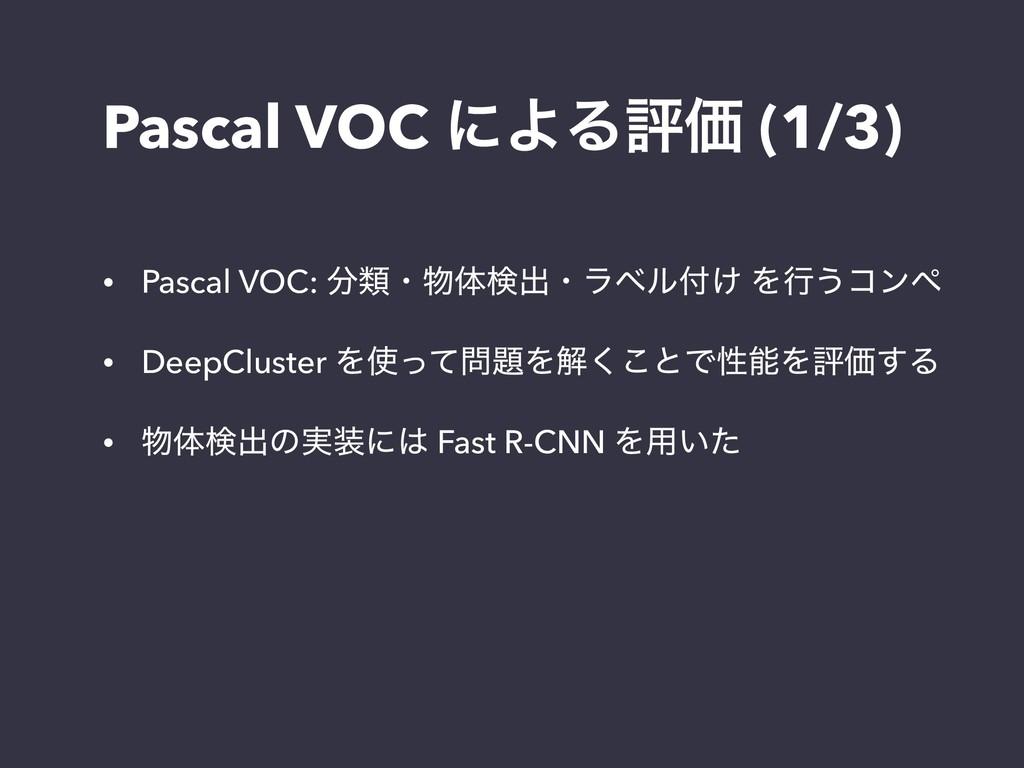 Pascal VOC ʹΑΔධՁ (1/3) • Pascal VOC: ྨɾମݕग़ɾϥϕ...