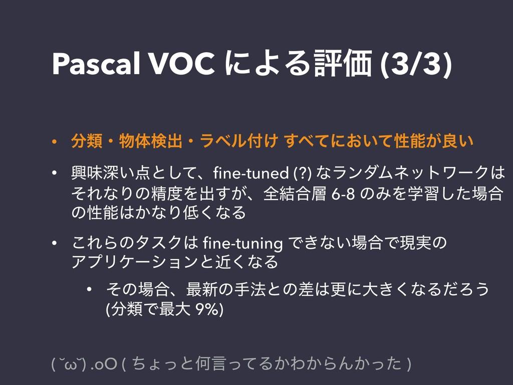 Pascal VOC ʹΑΔධՁ (3/3) • ྨɾମݕग़ɾϥϕϧ͚ ͯ͢ʹ͓͍ͯੑ...