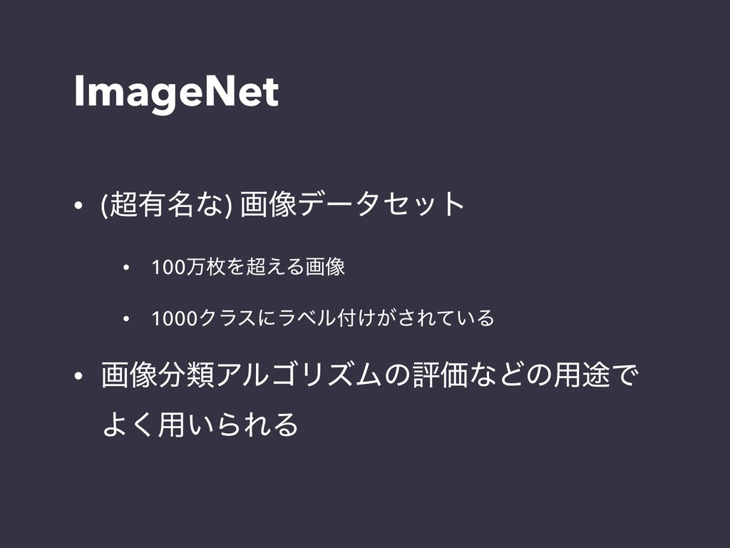 ImageNet • (༗໊ͳ) ը૾σʔληοτ • 100ສຕΛ͑Δը૾ • 1000...