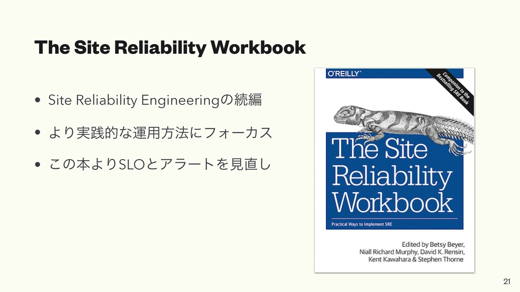 The Site Reliability Workbook • Site Reliabilit...