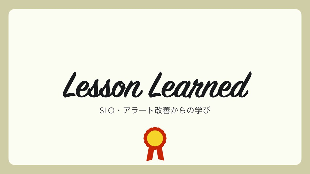 Lesson Learned SLOɾΞϥʔτվળ͔Βͷֶͼ