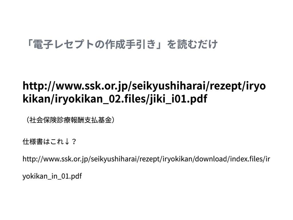「電子レセプトの作成手引き」を読むだけ http://www.ssk.or.jp/seikyu...