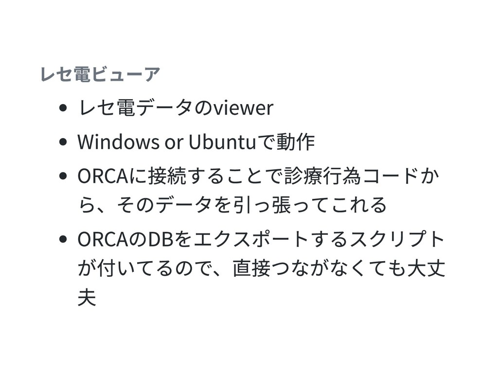 レセ電ビューア レセ電データのviewer Windows or Ubuntuで動作 ORCA...