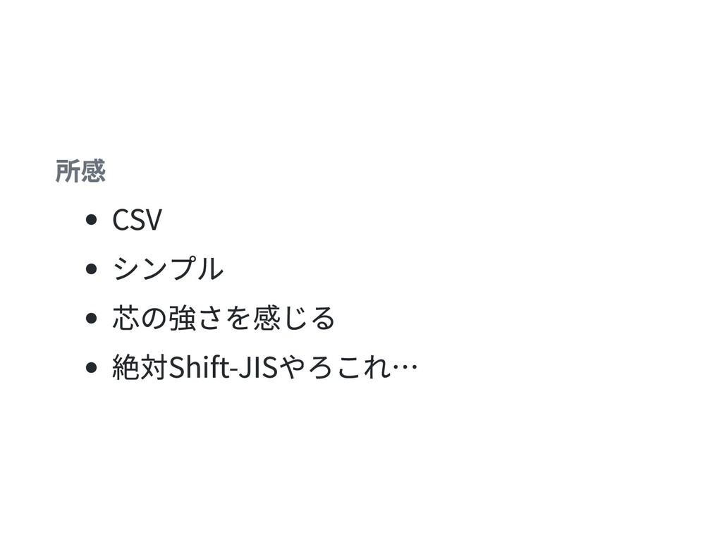 所感 CSV シンプル 芯の強さを感じる 絶対Shift‑JISやろこれ⋯