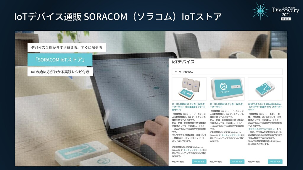 IoTデバイス通販 SORACOM(ソラコム)IoTストア