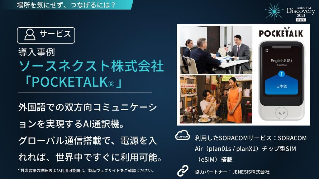 外国語での双方向コミュニケーシ ョンを実現するAI通訳機。 グローバル通信搭載で、電源を入 れ...
