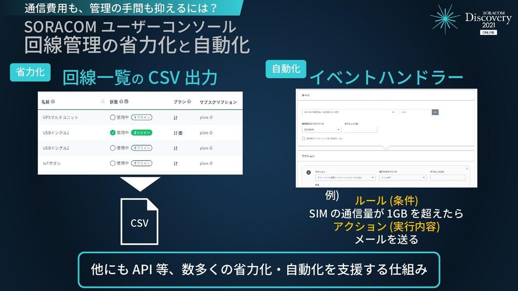 イベントハンドラー 回線一覧の CSV 出力 SORACOM ユーザーコンソール 回線管理の省...