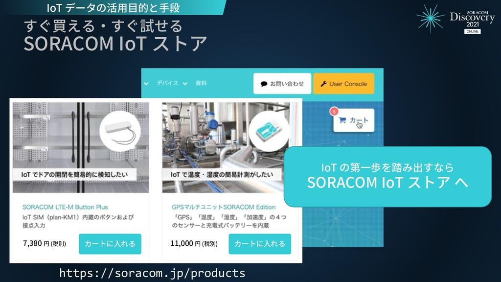 すぐ買える・すぐ試せる SORACOM IoT ストア 7,380 円 (税別) 11,000...