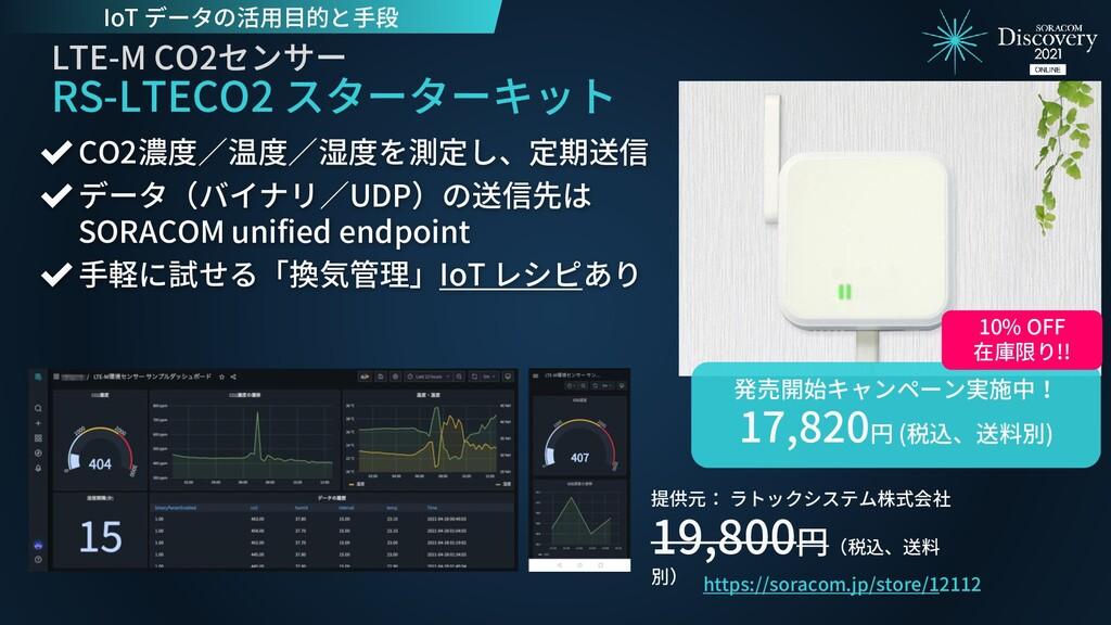 ✔CO2濃度/温度/湿度を測定し、定期送信 ✔データ(バイナリ/UDP)の送信先は SORAC...