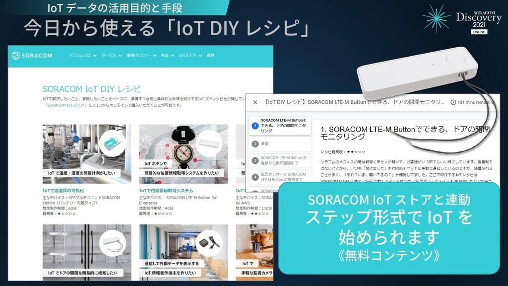 今日から使える「IoT DIY レシピ」 SORACOM IoT ストアと連動 ステップ形式で...