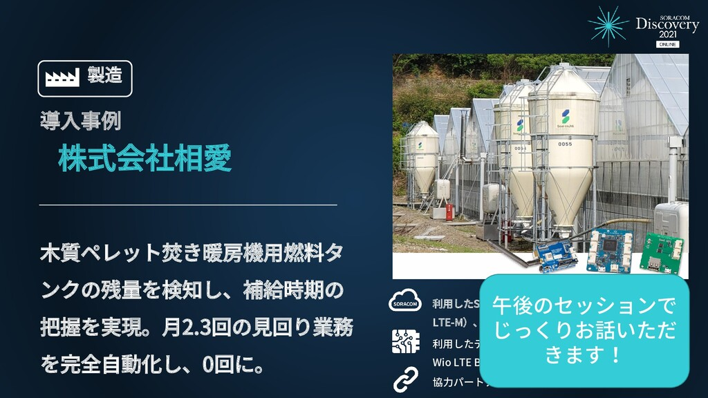 株式会社相愛 木質ペレット焚き暖房機用燃料タ ンクの残量を検知し、補給時期の 把握を実現。月2...