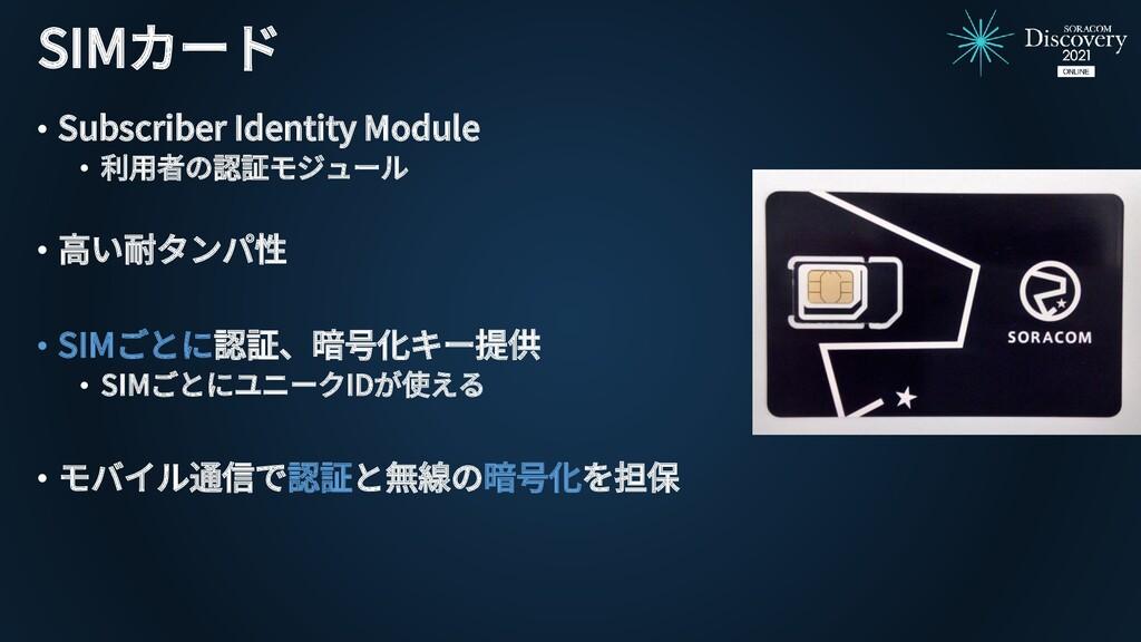 • Subscriber Identity Module • 利用者の認証モジュール • 高い...
