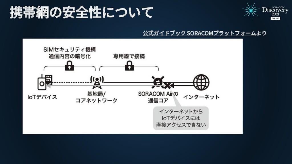 携帯網の安全性について 公式ガイドブック SORACOMプラットフォームより