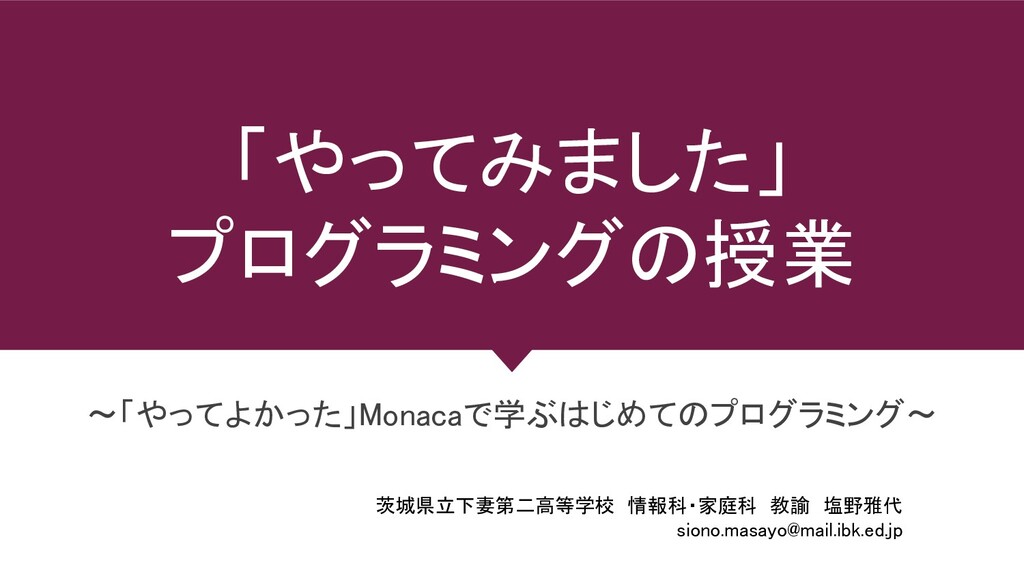 「やってみました」 プログラミングの授業 ~「やってよかった」Monacaで学ぶはじめてのプロ...