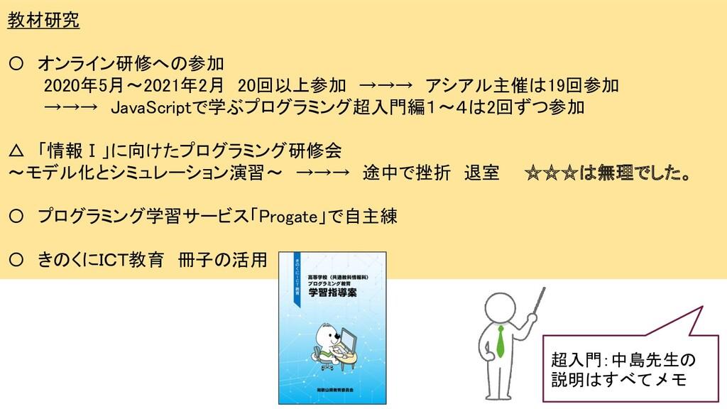 教材研究 〇 オンライン研修への参加 2020年5月~2021年2月 20回以上参加 →→→ ...
