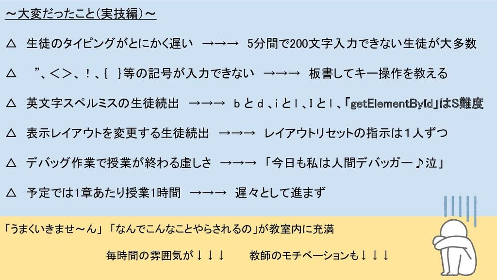 ~大変だったこと(実技編)~ △ 生徒のタイピングがとにかく遅い →→→ 5分間で200文字入...