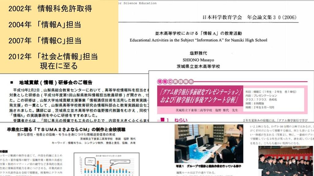 2002年 情報科免許取得 2004年 「情報A」担当 2007年 「情報C」担当 2012年...