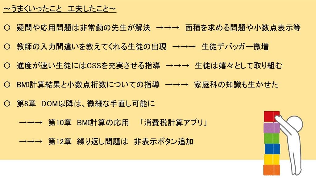 ~うまくいったこと 工夫したこと~ 〇 疑問や応用問題は非常勤の先生が解決 →→→ 面積を求め...
