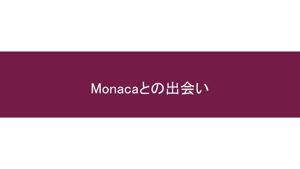 Monacaとの出会い