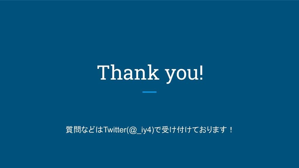 Thank you! 質問などはTwitter(@_iy4)で受け付けております!
