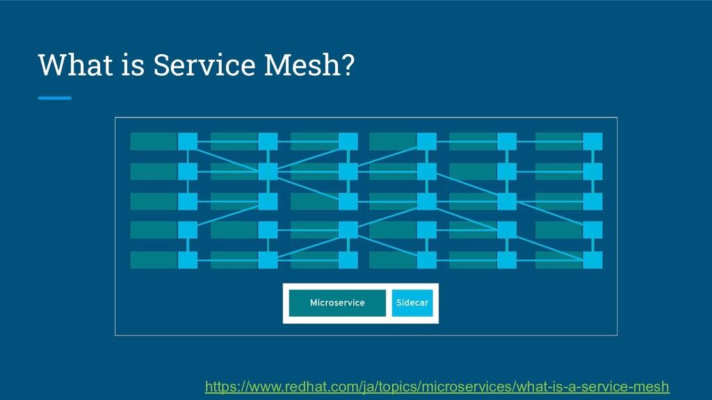 What is Service Mesh? https://www.redhat.com/ja...