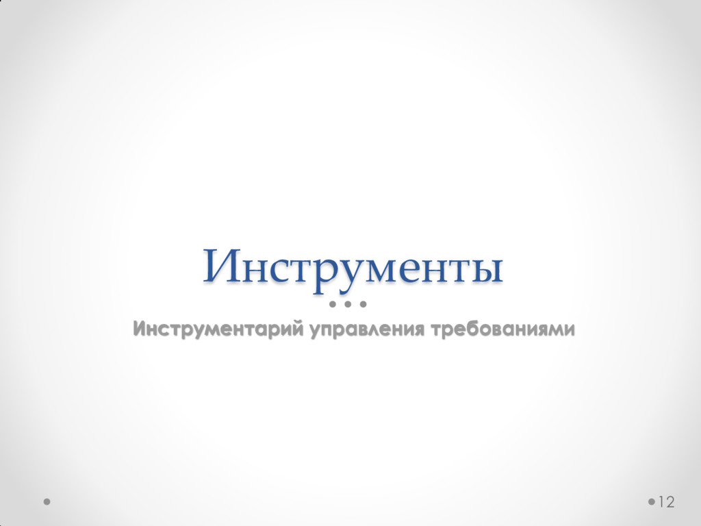 Инструменты Инструментарий управления требовани...