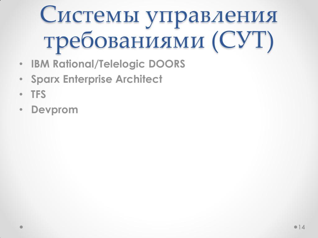 Системы управления требованиями (СУТ) • IBM Rat...
