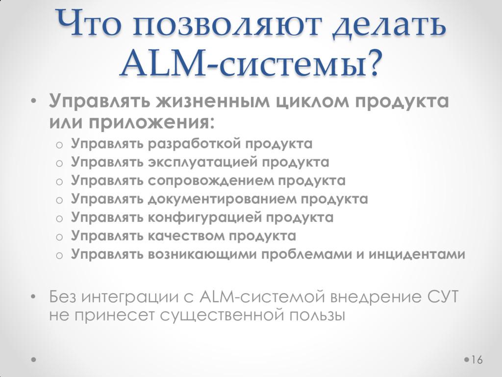 Что позволяют делать ALM-системы? • Управлять ж...