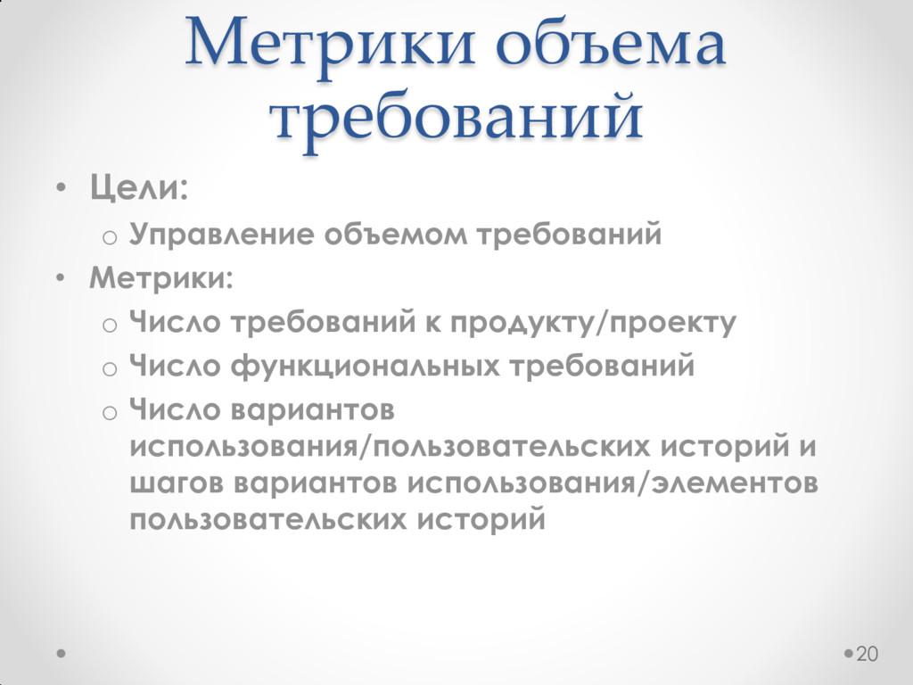 Метрики объема требований • Цели: o Управление ...