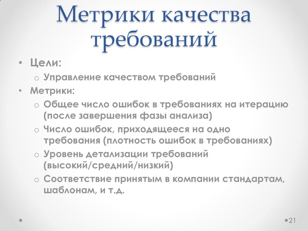 Метрики качества требований • Цели: o Управлени...
