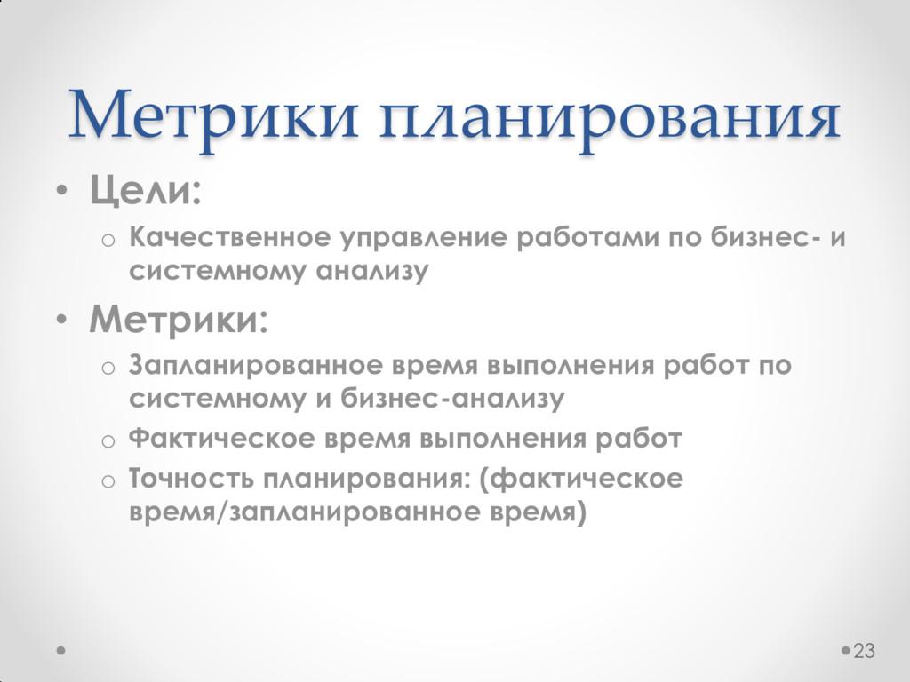 Метрики планирования • Цели: o Качественное упр...