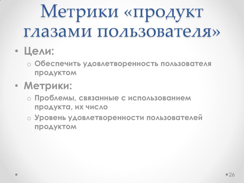 Метрики «продукт глазами пользователя» • Цели: ...