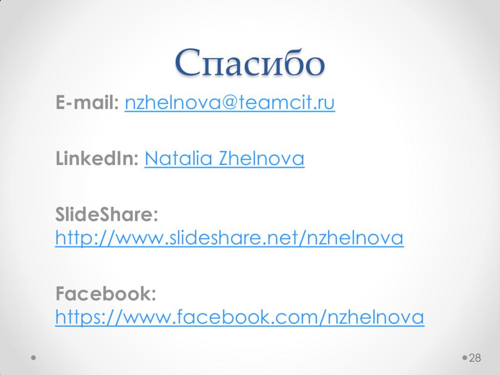 Спасибо E-mail: nzhelnova@teamcit.ru LinkedIn: ...