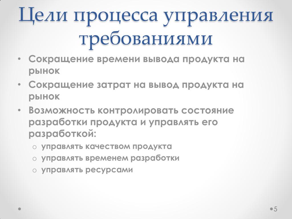 Цели процесса управления требованиями • Сокраще...