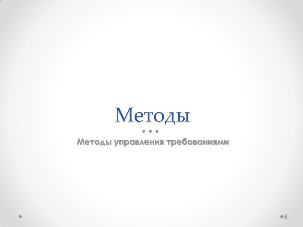 Методы Методы управления требованиями 6