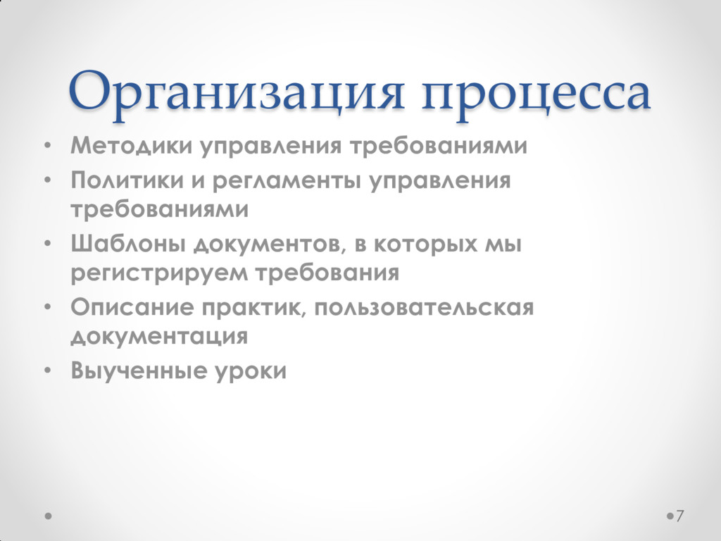 Организация процесса • Методики управления треб...