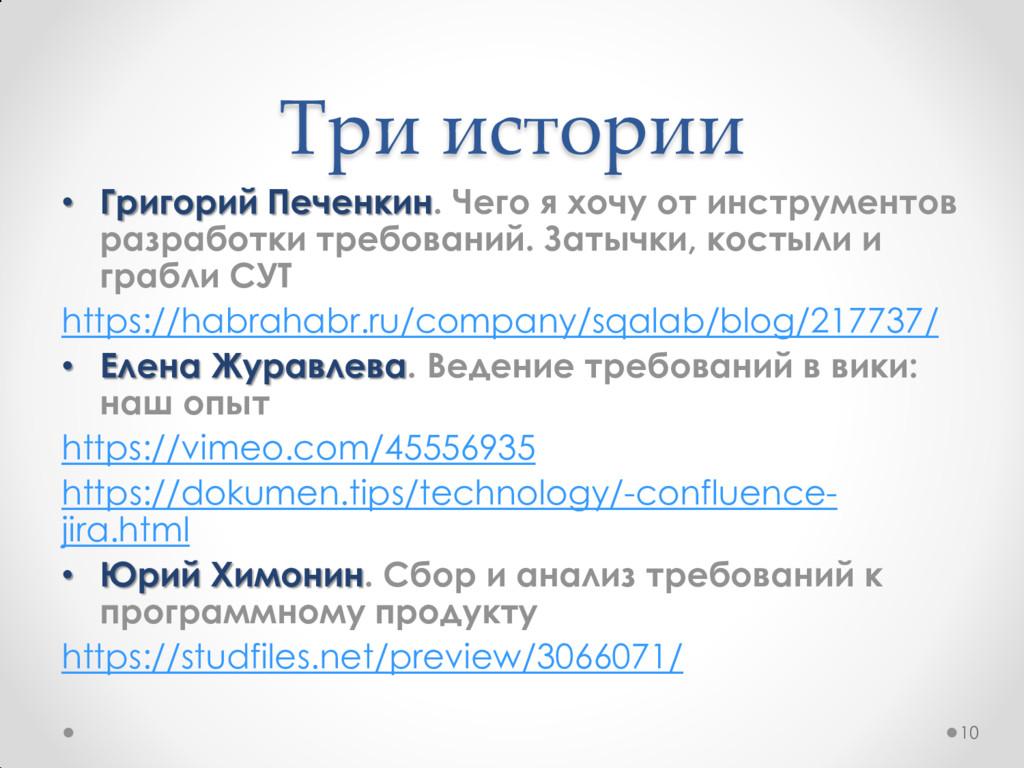 Три истории • Григорий Печенкин. Чего я хочу от...