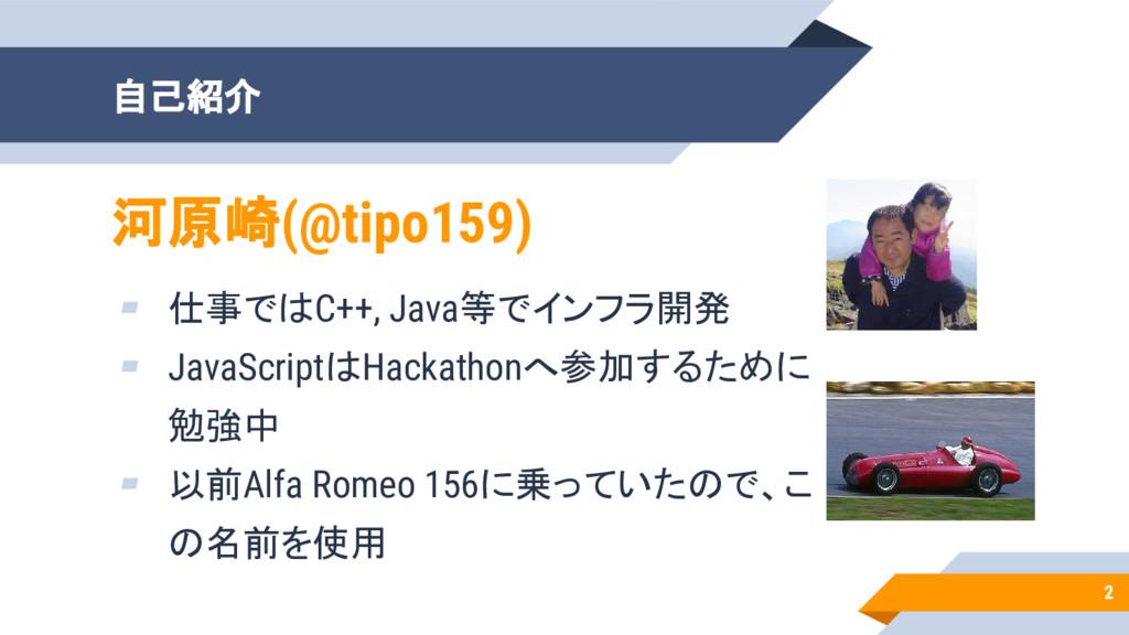 自己紹介 ▰ 仕事ではC++, Java等でインフラ開発 ▰ JavaScriptはHacka...