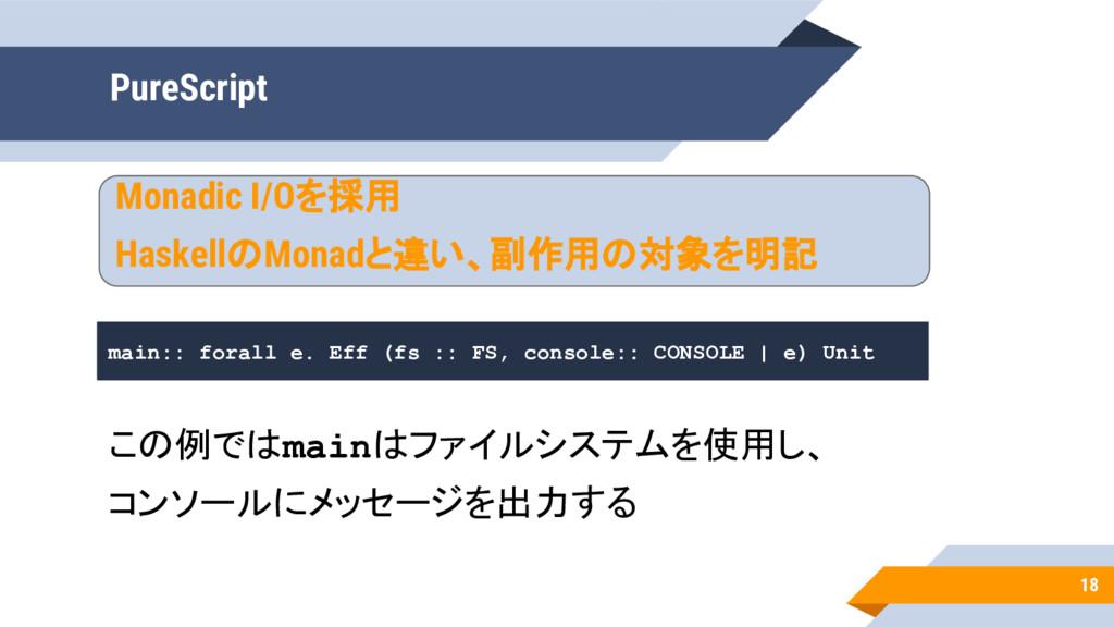 18 PureScript Monadic I/Oを採用 HaskellのMonadと違い、副...