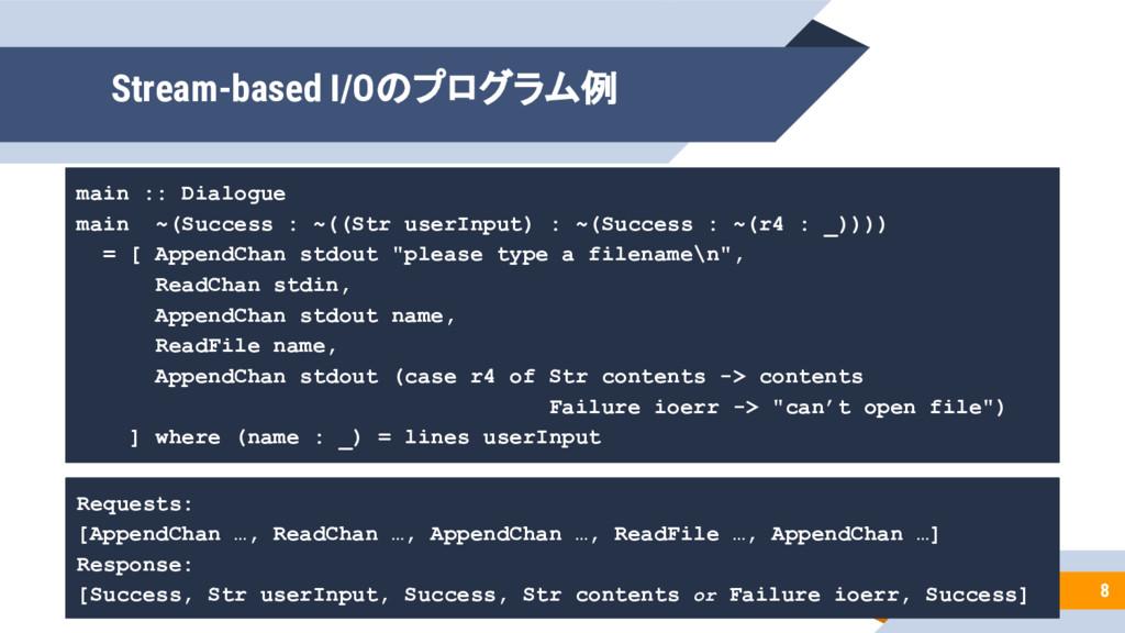 main :: Dialogue main ~(Success : ~((Str userIn...