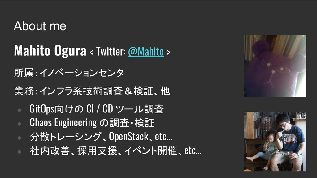 Mahito Ogura < Twitter: @Mahito > 所属:イノベーションセンタ...