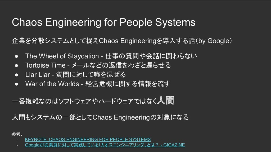 Chaos Engineering for People Systems 企業を分散システムと...