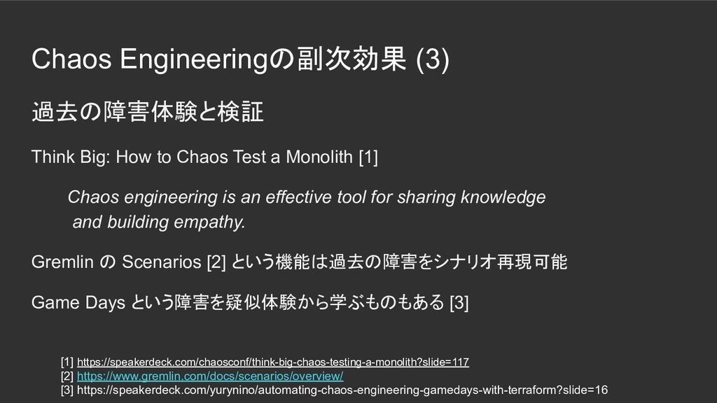 Chaos Engineeringの副次効果 (3) 過去の障害体験と検証 Think Big...