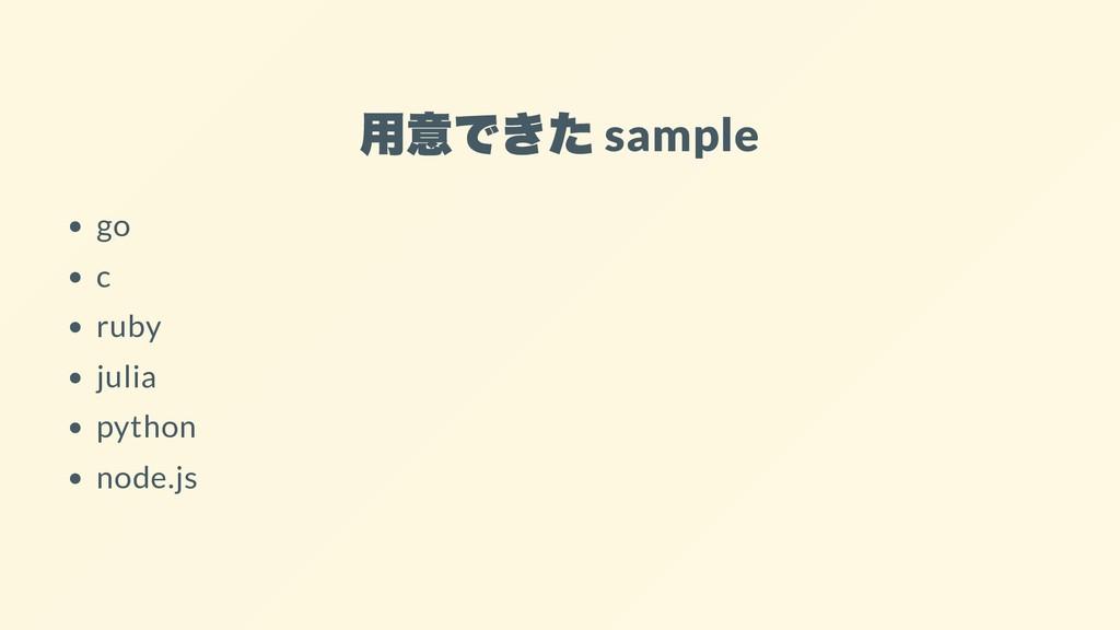 ⽤意できた sample go c ruby julia python node.js