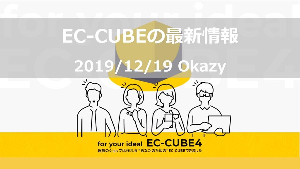 EC-CUBEの最新情報 2019/12/19 Okazy